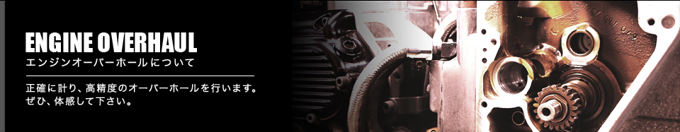 ENGINE OVERHAUL エンジンオーバーホール